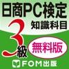 日商PC検定試験 3級 知識科目 無料版 【富士通FOM】 - iPhoneアプリ
