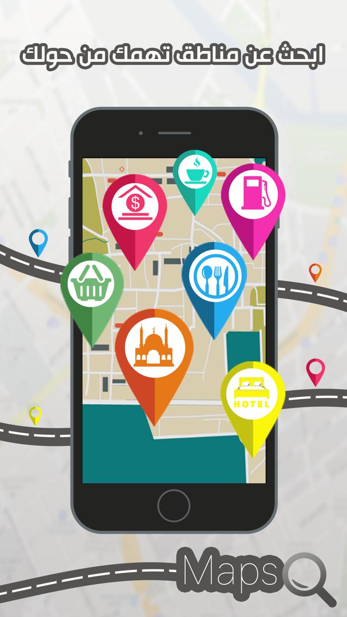 دليل الاماكن القريبة - دليلك للاماكن من حولك Screenshot