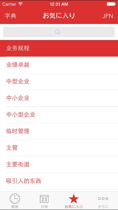 Verbis - 中文 - 日语財務、金融及會計術語詞典屏幕截圖4