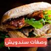 سندويشات و أكل سريع تحضير وصفات غيرمكلفة بدون إنترنت - Anas Es-souli