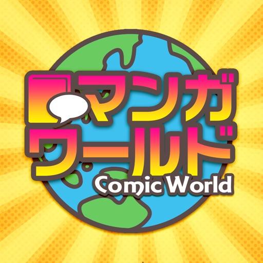 コミック読むなら「漫画ワールド」人気漫画を探せる無料の口コミ情報アプリ