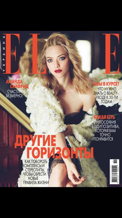 ELLE Ukraine screenshot-0