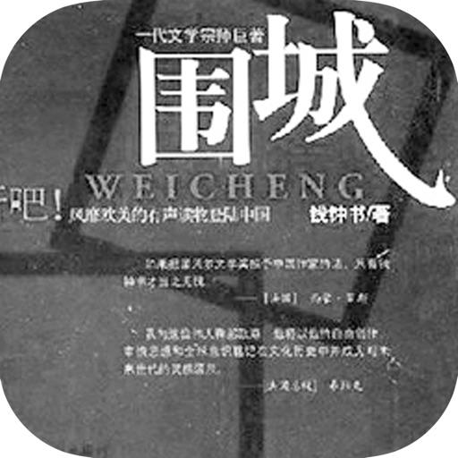 围城:钱钟书现代文学精选