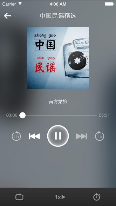 download 民谣-一种独一无二的民族声音 apps 3