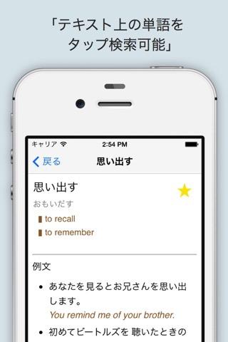 「語語ナビ + LexicEN」 英語力UP!セットのおすすめ画像2