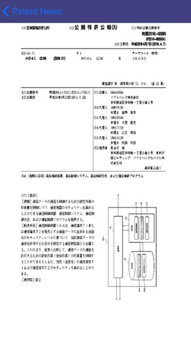 Patent Newsのスクリーンショット2