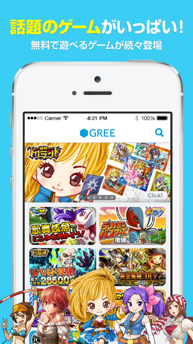 GREE (グリー) ScreenShot0