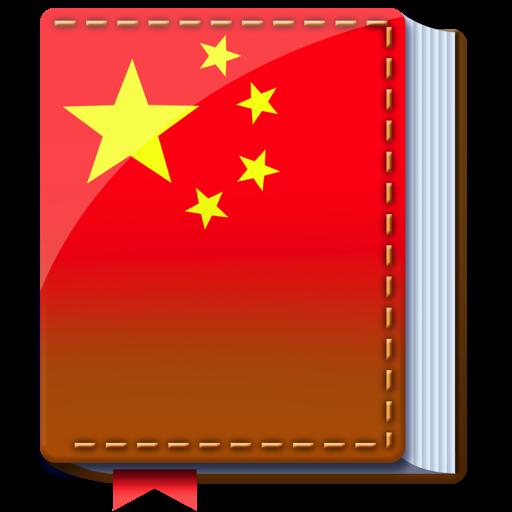 Chinese English Dictionary & Translator