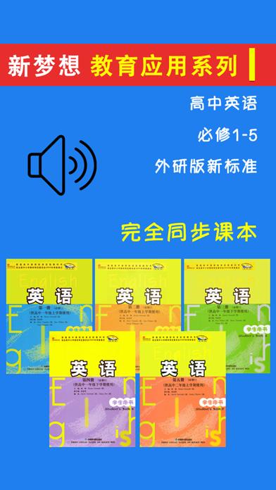 高中英语必修1-5全套外研版
