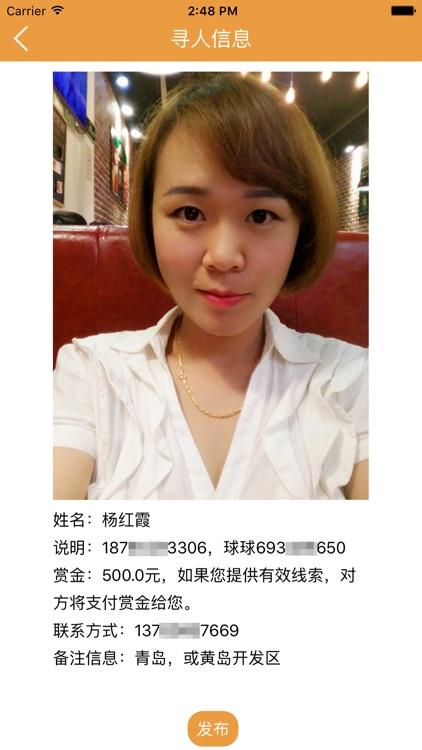 中国手机寻人-手机位置定位软件 screenshot-4