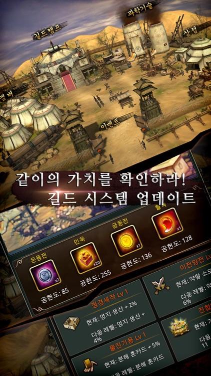 진삼국대전 screenshot-4