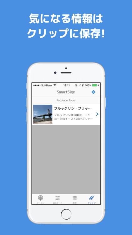 SmartSign | 街のサインがもっとスマートに screenshot-4