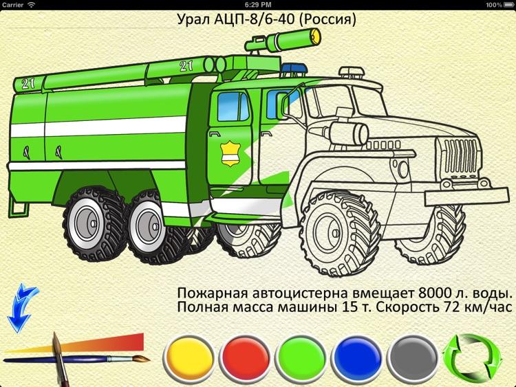 Fire Trucks - Coloring Book screenshot-4