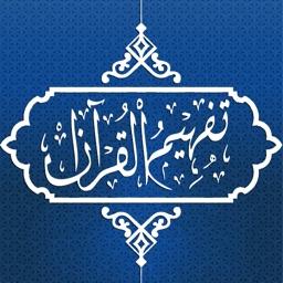 Tafheem ul Quran: Audio