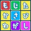 単語パズル-文字つなぎゲーム