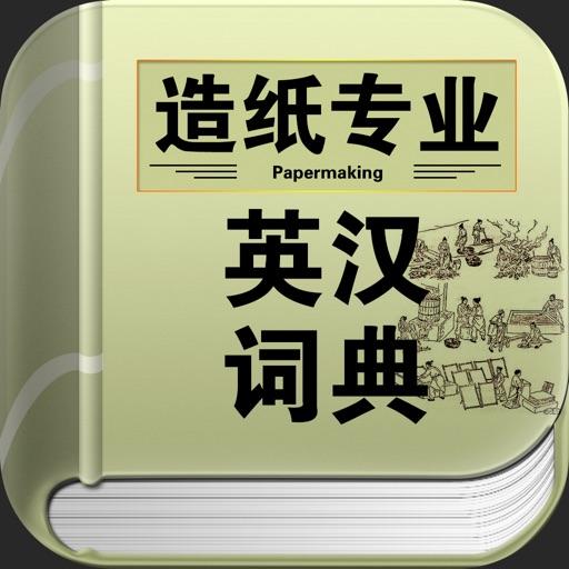 造纸专业英汉词典