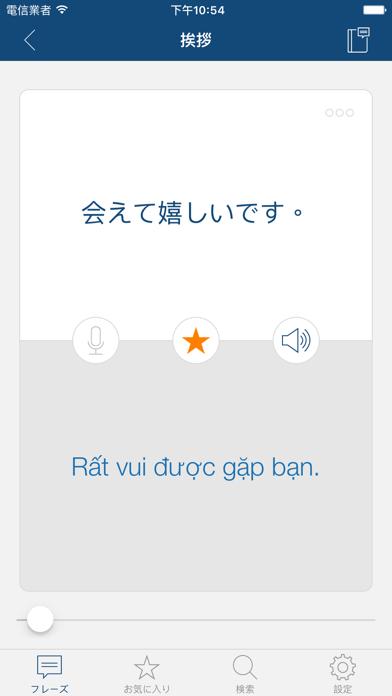 ベトナム語を学ぼうのおすすめ画像3