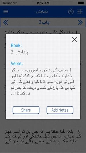 Urdu Bible* on the App Store