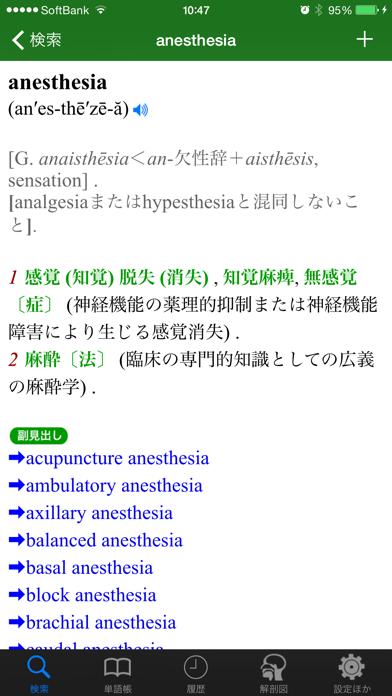 ステッドマン医学大辞典 改訂第6版 ScreenShot0