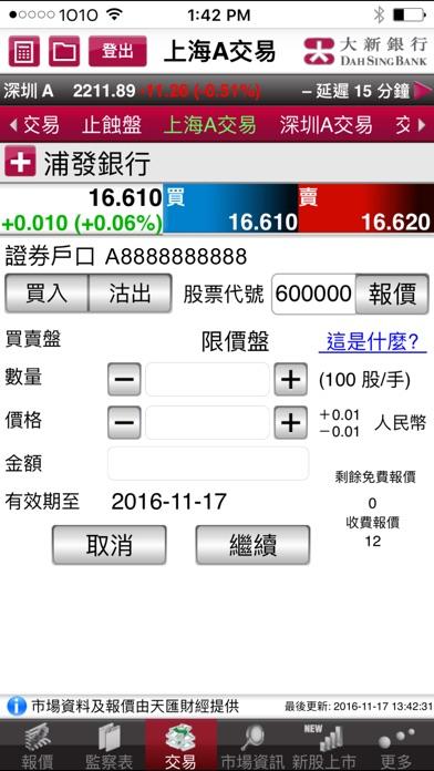大新銀行證券買賣服務屏幕截圖4