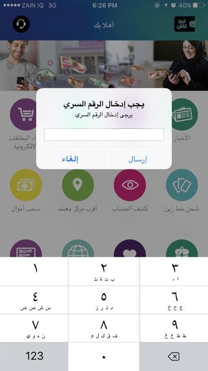 ZainCash - زين كاش screenshot-3