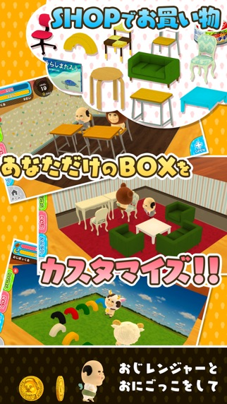 おじぽっくる育成BOX -癒しのちいさいおじさん育成ゲーム-スクリーンショット3