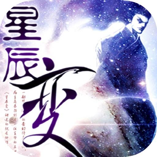 星辰变:【我吃西红柿著】玄幻修仙小说