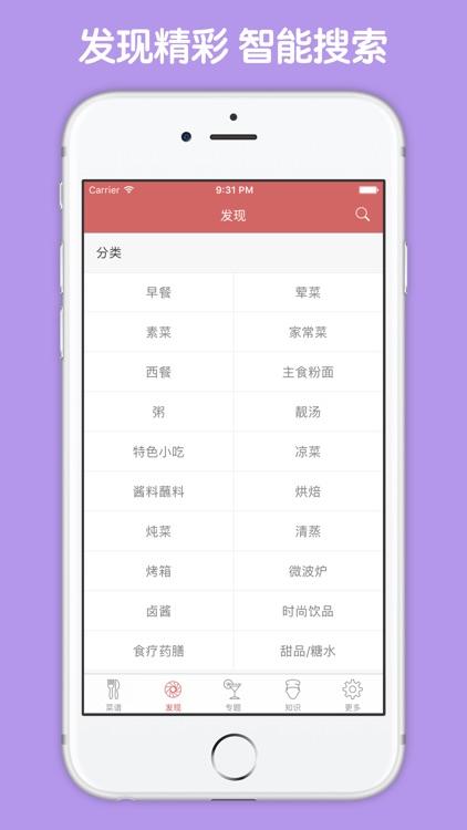 果汁制作大全 - 养颜果汁清爽滋润每一天~ screenshot-3