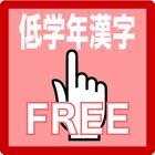 Earlyel Grades Kanji Practice icon