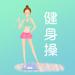 160.健身操 - 最美老师艺正花YeJungHwa教您健身
