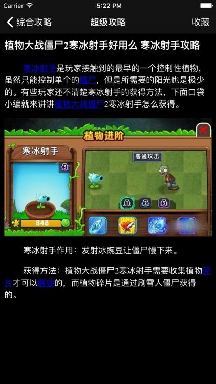 超级攻略视频 for 植物大战僵尸2 screenshot-3