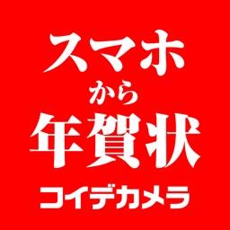 スマホから年賀状2017 - コイデカメラ
