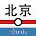 18.北京地铁+