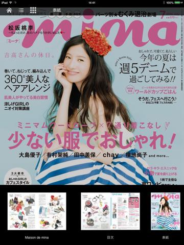 月刊minaのおすすめ画像3