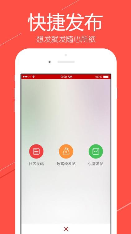 村村乐 screenshot-2