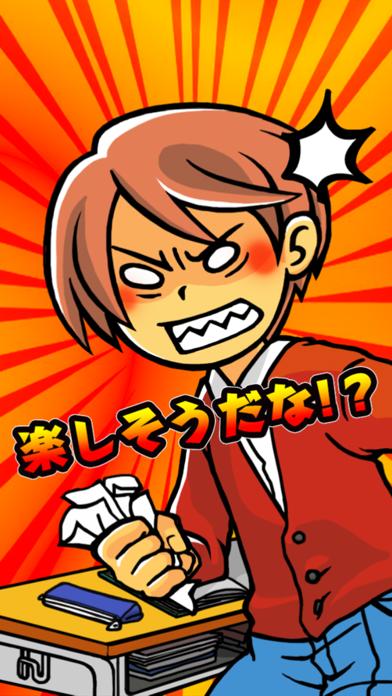 【やめて!】背中にはりがみ~無料暇つぶしゲーム~のおすすめ画像2