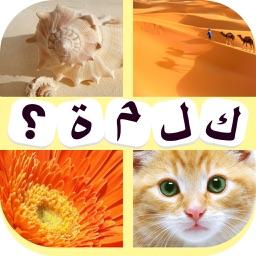 أربع صور كلمة واحدة