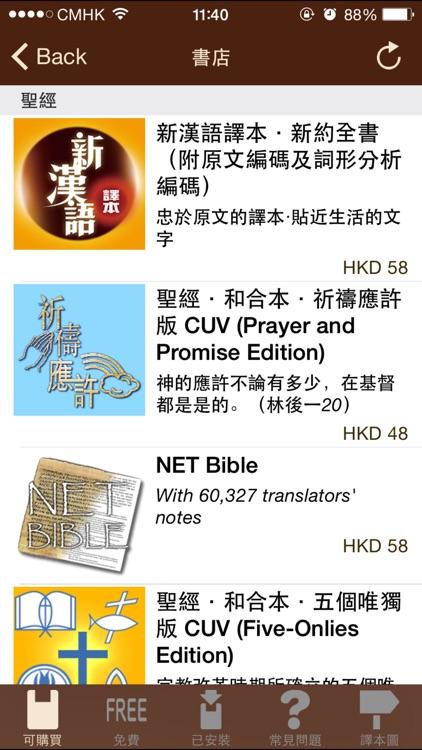 漢語聖經 Chinese Bible screenshot-3