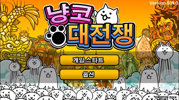 냥코 대전쟁 screenshot-4