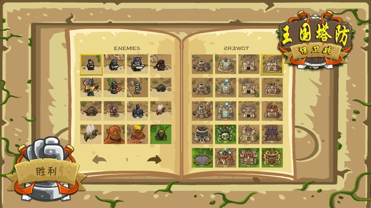 Kingdom Frontier TD-Classical Hero mobile game