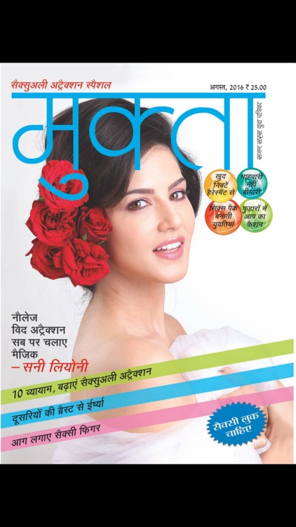 Mukta Magazine screenshot-0