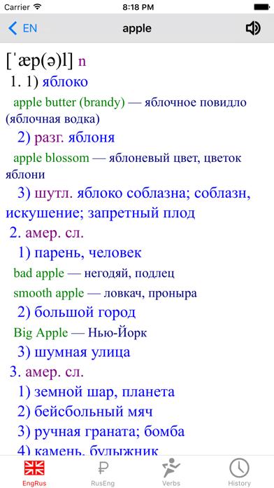 Academic English-Russian Dictionary screenshot one
