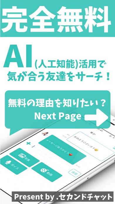 セカンドチャット:AI(人工知能)で無料の友達出会い紹介画像2