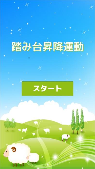 踏み台昇降 screenshot1