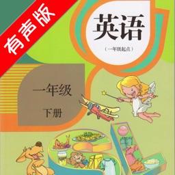 人教版新起点小学英语一年级下册 -一起点同步教材的点读课本