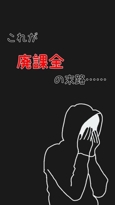 ガチャ現〜廃課金からの脱出〜紹介画像2
