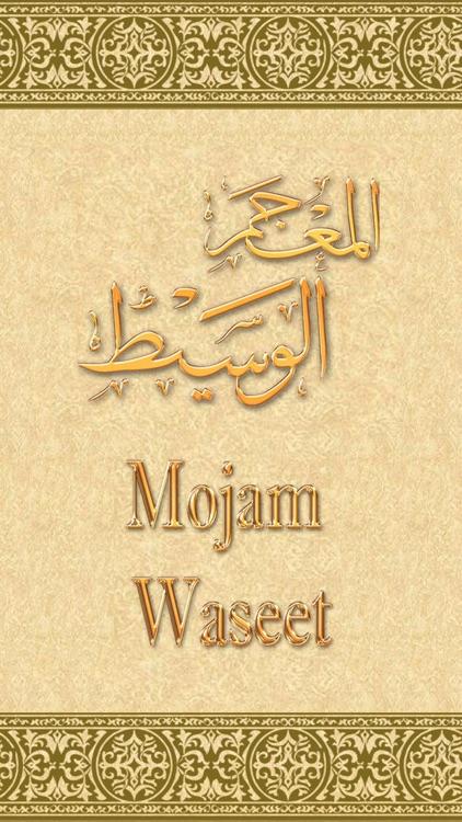 Mojam Waseet - المعجم الوسيط