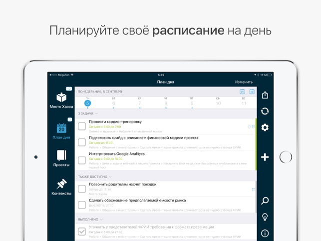 Хаос-контроль Premium Screenshot