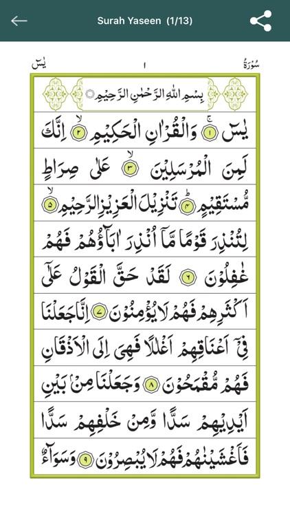 Surah Yaseen Surat Yasin By Muhammad Wahhab Mirxa