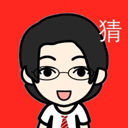 全民爱猜猜-最好玩的中文猜题合集休闲游戏